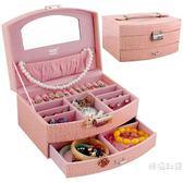 首飾盒公主歐式韓國飾品盒收納盒珠寶耳釘盒兒童可愛絨布耳環手錶【快速出貨八折優惠】