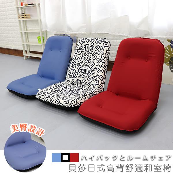 和室椅 電腦椅 坐墊《貝莎日式高背舒適和室椅》-台客嚴選