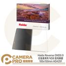 ◎相機專家◎ Haida Reverse GND0.9 日全食系列 反向漸變鏡 ND8 100x150mm HD4291 公司貨