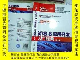 全新書博民逛書店iOS8應用開發入門經典(第6版) 。、Y203004 [美]約