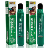 日本 SASTTY 利尻 昆布染髮筆 20g (三色任選)  ◆86小舖 ◆ 日本銷售第一名