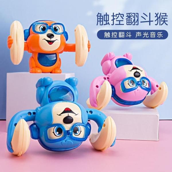 嬰兒童電動玩具翻滾猴聲控燈光音樂翻跟鬥早教益智 【母親節禮物】