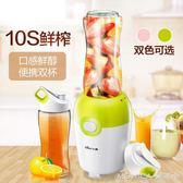 便攜式榨汁機迷你家用多功能電動料理果汁 莫妮卡小屋 220V