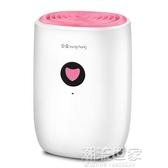 220V小型室內抽濕除濕器家用臥室迷你抽濕機靜音除濕機地下室抽濕器-3MBS『潮流世家』