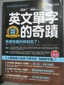 【書寶二手書T9/語言學習_ZHA】英文單字的奇蹟(附1MP3)_吳宜錚
