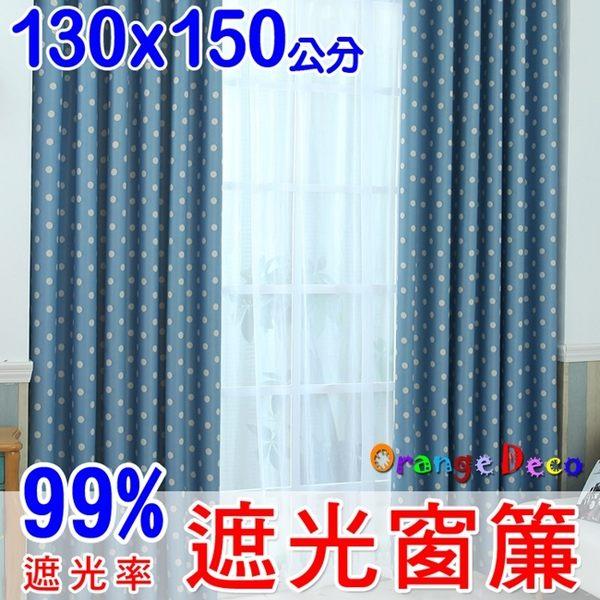 【橘果設計】成品遮光窗簾 寬130x高150公分 白點藍底 捲簾百葉窗隔間簾羅馬桿三明治布料遮陽
