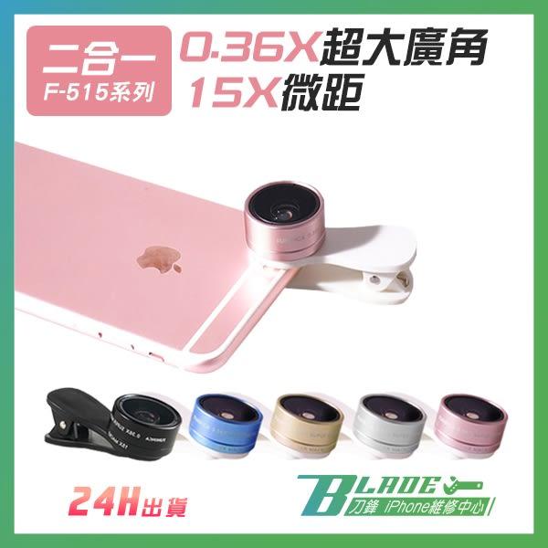 【刀鋒】0.36X超大廣角鏡頭 15X微距鏡頭 F-515 手機單眼鏡頭 自拍鏡頭 特效鏡頭 自拍神器 鏡頭夾
