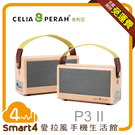 【愛拉風】 Celia &Perah P...