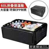 戶外摺疊保溫箱野餐燒烤60L大容量收納箱食品恒溫箱車載冰箱出口