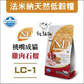 Farmina法米納〔ND成貓天然糧,雞肉石榴,10kg〕(LC-1)