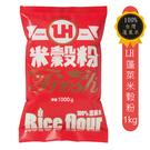 《聯華製粉》LH蓬萊米穀粉/1kg【台灣...