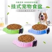 2個裝 寵物食碗懸掛式狗碗固定貓盆貓碗飲水器【時尚大衣櫥】