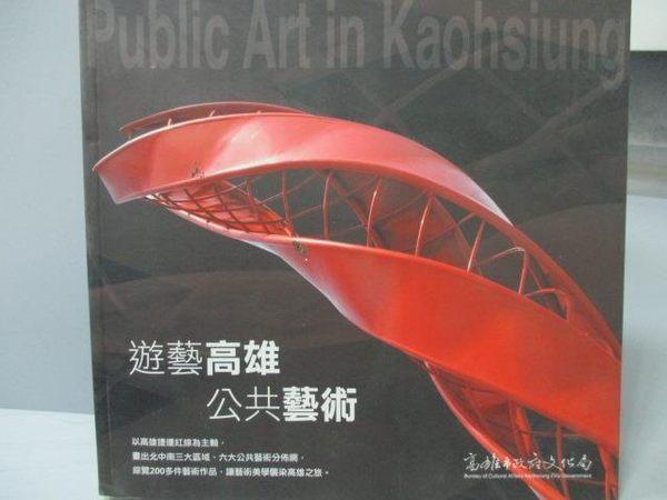 【書寶二手書T3/藝術_MOC】遊藝高雄公共藝術_2010年_原價320