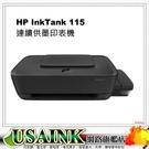 USAINK~HP InkTank 115 彩色連續供墨印表機 GT51 / GT52