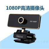 網路攝影機藍色妖姬電腦高清攝像頭帶麥克風臺式筆電直播usb免驅 1080P ·樂享生活館