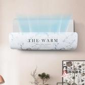 冷氣擋風板 創意空調擋風板防直吹嬰幼兒防風罩遮風壁掛式出風口冷氣通用擋板T 4色