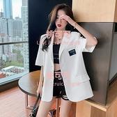 西裝外套女氣質休閒短袖西服上衣薄夏季港風韓版【桃可可服飾】