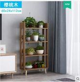花架子多層室內特價木質客廳陽台置物家用多肉落地式綠蘿花盆架 瑪麗蘇DF