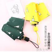 遮陽傘口袋超輕小巧便攜五摺疊防曬紫外線遮陽太陽傘全自動晴雨傘女兩用- 海角七號