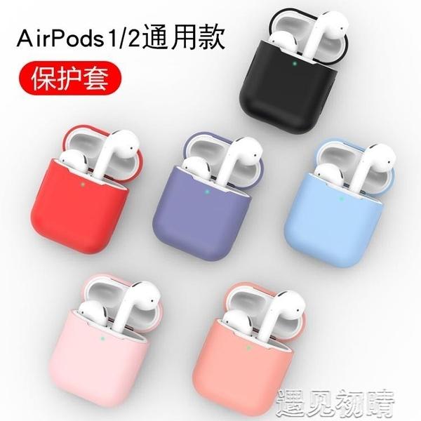 airpods2保護套蘋果無線藍芽耳機套ins全包軟殼硅膠超薄新 遇見初晴
