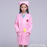兒童小醫生護士服裝幼兒園職業扮演錶演服裝過家家白大褂演出服 格蘭小舖