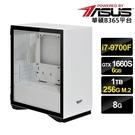 【華碩平台】i7八核{淺白}GTX1660S-6G獨顯電玩機(i7-9700F/8G/1T/256G_SSD/GTX1660S-6G)