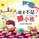 公主王子成長繪本:我才不是髒小孩(彩色書+CD)