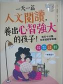 【書寶二手書T1/親子_HHH】一天一篇人文閱讀,養出心智強大的孩子:每天十分鐘,在家就能學