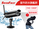全新 SecuFirst WP-H03S防水FHD攝影機