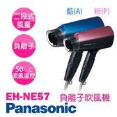Panasonic 國際牌負離子吹風機 EH-NE57-粉[分期0利率]