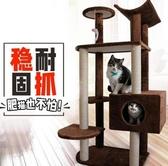 貓跳台四季大款貓爬架豪華貓別墅貓窩貓樹貓架多層抓板實木大型跳台爬柱