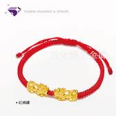 【YUANDA】黃金招財雙貔貅 紅棉線蛇結編織手鍊-元大鑽石銀樓