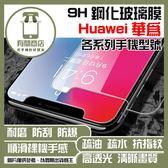 ★買一送一★Huawei 華為  Y7S  9H鋼化玻璃膜  非滿版鋼化玻璃保護貼