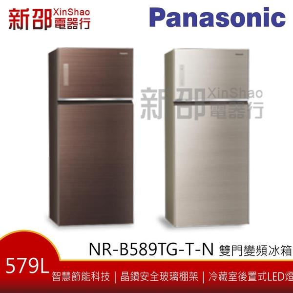 *新家電錧*【Panasonic國際NR-B589TG-T/N】579L雙門無邊框玻璃系列電冰箱