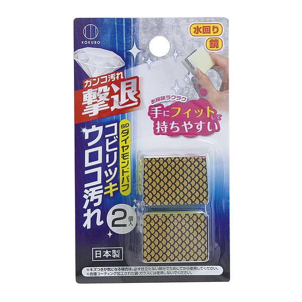 【日本-小久保】鑽石鏡面清潔海綿2入(黃) 鑽石鏡面神奇海綿 玻璃清潔 去汙 水垢 94SHOP
