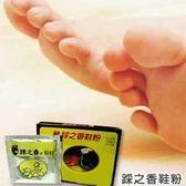 Qmishop 踩之香鞋粉.全國銷量第一鞋蜜粉 異味Say goodbye一組五包【S48】