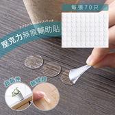 約翰家庭百貨》【WA191】壓克力圓形透明雙面膠 70片裝 防水無痕 超黏性 無殘膠