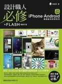 設計職人必修:用 Flash 輕鬆打造 iPhone / Android 手機 App