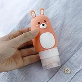 ✭慢思行✭【Q107】動物卡通旅行分裝瓶(50ML) 便攜 空瓶 旅行沐浴乳 洗髮乳 乳液出遊 化妝品矽膠