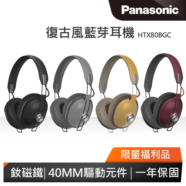免運費 福利品 Panasonic 國際牌 復古耳罩式藍芽耳機 HTX80 / 紅 / 黃 / 灰 / 黑