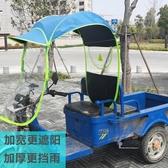 電動三輪車遮陽雨蓬棚 加厚加大 休閑車擋風罩 折疊通用防水雨傘 LX