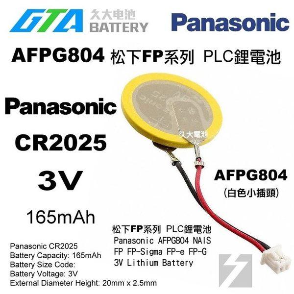 ✚久大電池❚ 松下 Panasonic AFPG804 帶接頭 Nais FP-Sigma FP-e FP-G PA1