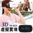 VR BOX  3D google cardboard 立體眼鏡 頭戴式 暴風3D虛擬 現實 遊戲眼鏡 魔鏡5代 S7 iphone 6s BOXOPEN