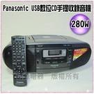 Panasonic 國際牌USB數位CD手提收錄音機 (附遙控)RX-D55