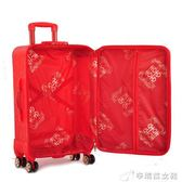 拉桿箱 紅色行李箱女旅行箱皮箱結婚陪嫁箱子新娘嫁妝箱悅來鳥婚慶拉桿箱 辛瑞拉