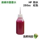 【防水型填充墨水 紅色】HP 250CC  單罐 適用6100/6600/6700/8100/8600Plus/7110等 連續供墨機款