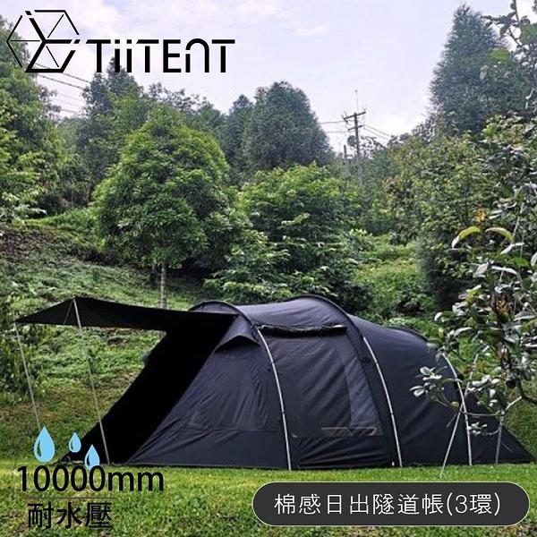 【TiiTENT】三環 sunrise 棉感日出隧道帳《墨黑》TSR03B/4~5人客廳帳/防潑水塗層.耐水壓10,000mm