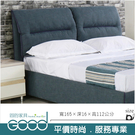 《固的家具GOOD》130-6-AN 艾德琳5尺灰藍布雙人床頭片