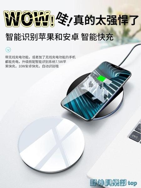 無線充電盤 蘋果11無線充電器底座iphone手機p30pro快充X無限8plus通用8p盤 快速出貨