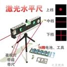 鐳射水準尺帶磁性迷你水準儀紅外線高精度多功能微型打線器投線儀 小艾時尚NMS
